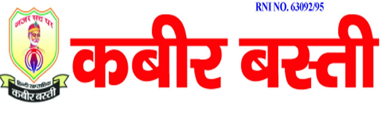 Kabir Basti